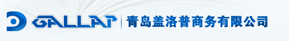 青岛盖洛普商务有限公司